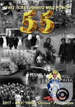 В этом году научно-исследовательский центр «Охрана» отмечает свое 55-летие.