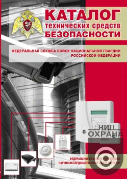 ФКУ «НИЦ «Охрана» Росгвардии создан «Каталог технических средств безопасности 2018»